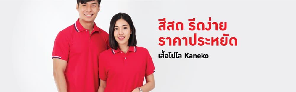 เสื้อโปโล Kankeko pmkpolomaker