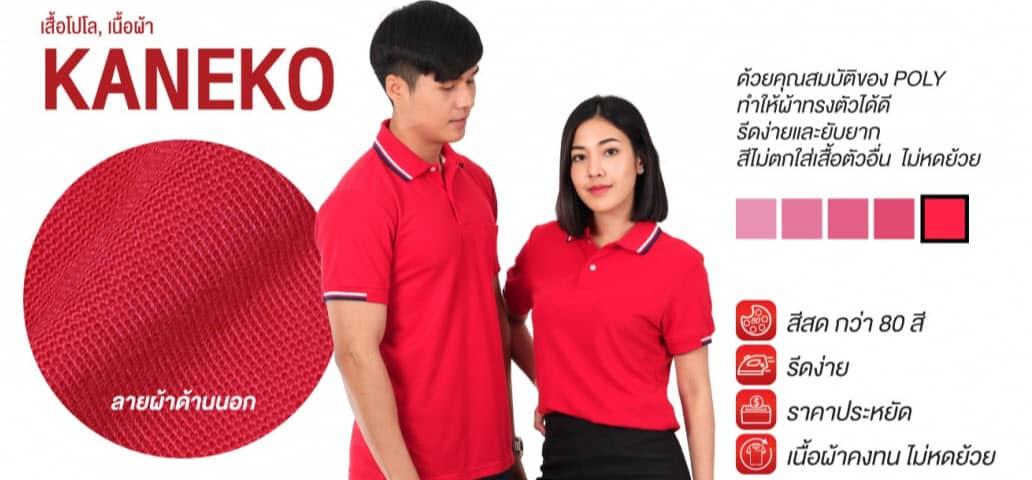 เสื้อโปโล Kaneko pmkpolomaker